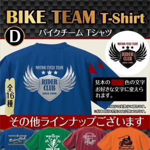 バイクチームTシャツD|d-pop-pro