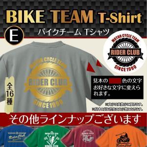 バイクチームTシャツE|d-pop-pro