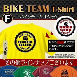 バイクチームTシャツF|d-pop-pro