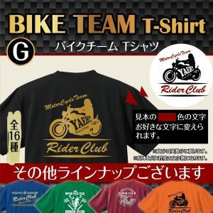 バイクチームTシャツG|d-pop-pro