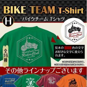 バイクチームTシャツH|d-pop-pro