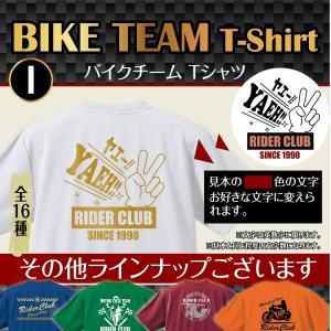 バイクチームTシャツI|d-pop-pro