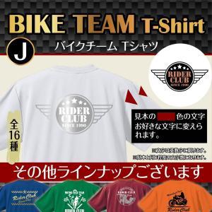 バイクチームTシャツJ|d-pop-pro