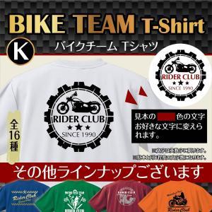 バイクチームTシャツK|d-pop-pro