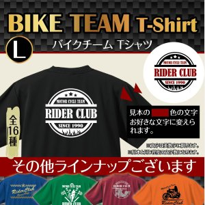 バイクチームTシャツL|d-pop-pro