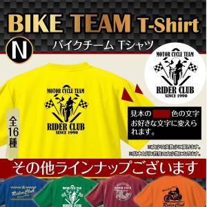 バイクチームTシャツN|d-pop-pro