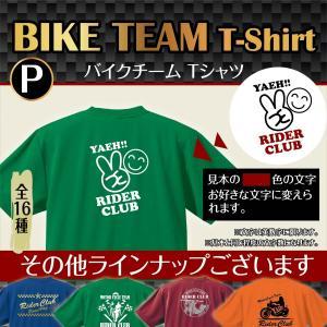 バイクチームTシャツP|d-pop-pro