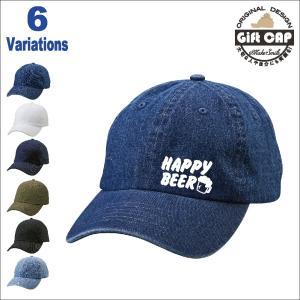 キャップ 帽子 父の日 プレゼント ビール|d-pop-pro