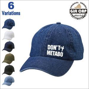 キャップ 帽子 父の日 プレゼント メタボ 健康|d-pop-pro
