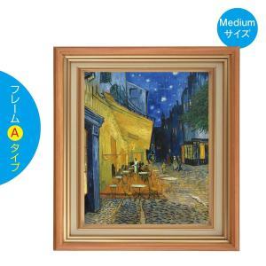フィンセント・ファン・ゴッホ「夜のカフェテラス」Mサイズ F6号サイズ 壁紙ポスターの絵画 額縁タイプ 貼って剥がせる 部屋のインテリアに|d-pop-pro