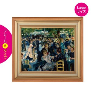 ピエール=オーギュスト・ルノワール ムーラン・ド・ラ・ギャレットの舞踏会 Lサイズ F10号サイズ 壁紙ポスターの絵画 額縁タイプ|d-pop-pro