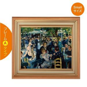 ピエール=オーギュスト・ルノワール ルノワールのムーラン・ド・ラ・ギャレットの舞踏会 Small F3号サイズ 壁紙ポスターの絵画 額縁タイプ|d-pop-pro