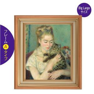 ピエール=オーギュスト・ルノワール 猫と女性 big Lサイズ F18号サイズ 壁紙ポスターの絵画 額縁タイプ 貼って剥がせる 部屋のインテリアに|d-pop-pro