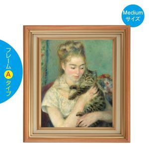 ピエール=オーギュスト・ルノワール 猫と女性 Mサイズ F6号サイズ 壁紙ポスターの絵画 額縁タイプ 貼って剥がせる 部屋のインテリアに|d-pop-pro