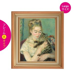 ピエール=オーギュスト・ルノワール 猫と女性 Lサイズ F10号サイズ 壁紙ポスターの絵画 額縁タイプ 貼って剥がせる 部屋のインテリアに|d-pop-pro
