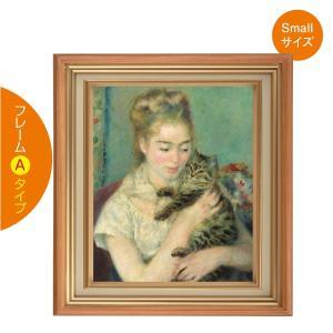 ピエール=オーギュスト・ルノワール 猫と女性 Small F3号サイズ 壁紙ポスターの絵画 額縁タイプ 貼って剥がせる 部屋のインテリアに|d-pop-pro