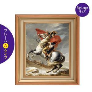 ジャック・ルイ・ダヴィッド「ナポレオン」big Lサイズ F18号サイズ 壁紙ポスターの絵画 額縁タイプ 貼って剥がせる 部屋のインテリアに|d-pop-pro