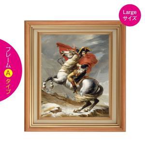 ジャック・ルイ・ダヴィッド「ナポレオン」Lサイズ F10号サイズ 壁紙ポスターの絵画 額縁タイプ 貼って剥がせる 部屋のインテリアに|d-pop-pro