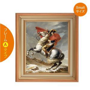 ジャック・ルイ・ダヴィッド「ナポレオン」Small F3号サイズ 壁紙ポスターの絵画 額縁タイプ 貼って剥がせる 部屋のインテリアに|d-pop-pro