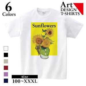 Tシャツ ひまわり ゴッホ 絵画 アート 向日葵 名画 美術 キッズ メンズ レディース ビッグ|d-pop-pro