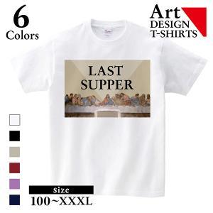 Tシャツ 最後の晩餐 ダ・ヴィンチ ダヴィンチ 絵画 アート 名画 美術 キッズ メンズ レディース ビッグ|d-pop-pro