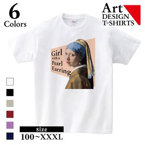 Tシャツ 真珠の耳飾りの少女 フェルメール 絵画 アート 名画 美術 キッズ メンズ レディース ビッグ|d-pop-pro