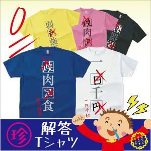 おもしろ Tシャツ おもしろTシャツ 珍回答 漢字 おみやげ|d-pop-pro
