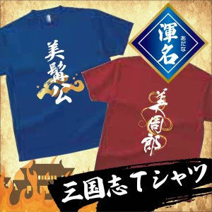 三国志Tシャツ 渾名(あだな)編 d-pop-pro