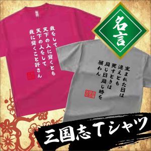 三国志Tシャツ 名言編|d-pop-pro