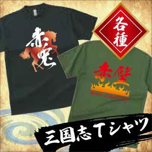 三国志Tシャツ 多彩ワード編|d-pop-pro