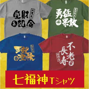おもしろ Tシャツ おもしろTシャツ 漢字 七福神 おみやげ|d-pop-pro