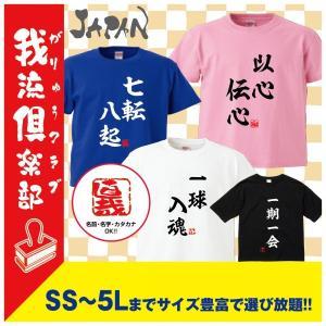 おもしろ Tシャツ 四字熟語 座右の銘 漢字 おみやげ|d-pop-pro