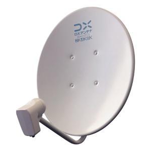 BC45AS DXアンテナ 2K・4K・8K対応 45形BS・110度CSアンテナ (BC453Sの...