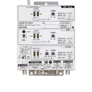 お取り寄せ CUF40M DXアンテナ 地上デジタル放送対応 40dB形 CS/BS-IF・UHF・V-Low・FM帯 共同受信用ブースター|d-price