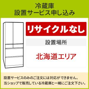 「冷蔵庫(1)」(北海道エリア用)標準設置サービス申し込み・引き取り無し d-price