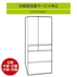 「冷蔵庫(1)」(北陸・中部・近畿・中国・四国エリア用)標準設置サービス申し込み・引き取り無し|d-price