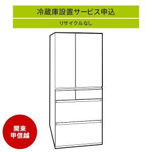 「冷蔵庫(1)」(関東・甲信越エリア用)標準設置サービス申し込み・引き取り無し|d-price