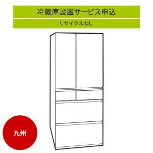 「冷蔵庫(1)」(九州エリア用)標準設置サービス申し込み・引き取り無し d-price