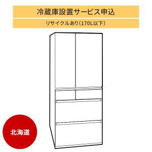 「冷蔵庫(1)」北海道エリア用【標準設置+収集運搬料金+家電リサイクル券】170L以下の古い冷蔵庫の引き取りあり/代引き支払い不可|d-price