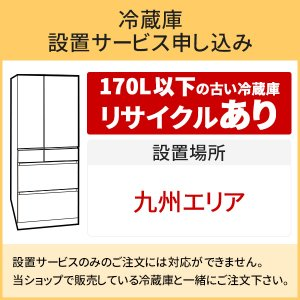 「冷蔵庫(1)」九州エリア用【標準設置+収集運搬料金+家電リサイクル券】170L以下の古い冷蔵庫の引き取りあり/代引き支払い不可 d-price
