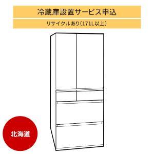 「冷蔵庫(1)」北海道エリア用【標準設置+収集運搬料金+家電リサイクル券】171L以上の古い冷蔵庫の引き取りあり/代引き支払い不可|d-price
