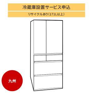 「冷蔵庫(1)」九州エリア用【標準設置+収集運搬料金+家電リサイクル券】171L以上の古い冷蔵庫の引き取りあり/代引き支払い不可|d-price
