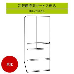 「冷蔵庫(1)」(東北エリア用)標準設置サービス申し込み・引き取り無し|d-price