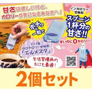 2個セット メール便 代引不可 日時指定不可 エルメスタ オリジナル 300粒 スイス製 ノンカロリー甘味料 4580300570022 HERMESETAS|d-price