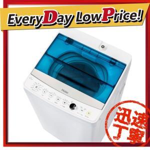 時間指定不可 JW-C45A-W Haier ハイアール 洗濯容量4.5kg 全自動洗濯機 ホワイト