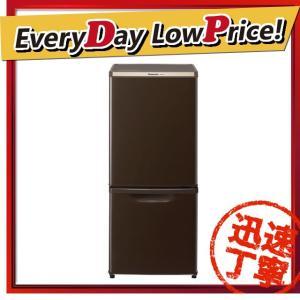 時間指定不可 NR-B149W-T Panasonic パナソニック 138L 2ドア 冷蔵庫 マホガニーブラウン d-price