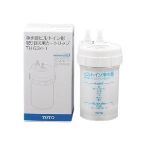 TH634-1 TOTO 浄水器兼用混合栓(ビルトイン形)用取替カートリッジ|d-price