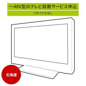「〜48V型までの薄型テレビ」(北海道エリア用)標準設置サービス申し込み・引き取り無し/代引き支払い不可|d-price