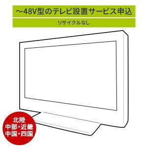 「〜48V型までの薄型テレビ」(北陸・中部・近畿・中国・四国エリア用)標準設置サービス申し込み・引き取り無し/代引き支払い不可|d-price