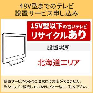 「〜48V型までの薄型テレビ」北海道エリア用【標準設置+収集運搬料金+家電リサイクル券】15型以下の古いテレビの引き取りあり/代引き支払|d-price